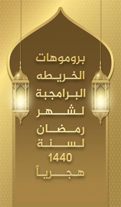 بروموهات الخريطه البرامجية لشهر رمضان لسنة 1440 هجريا
