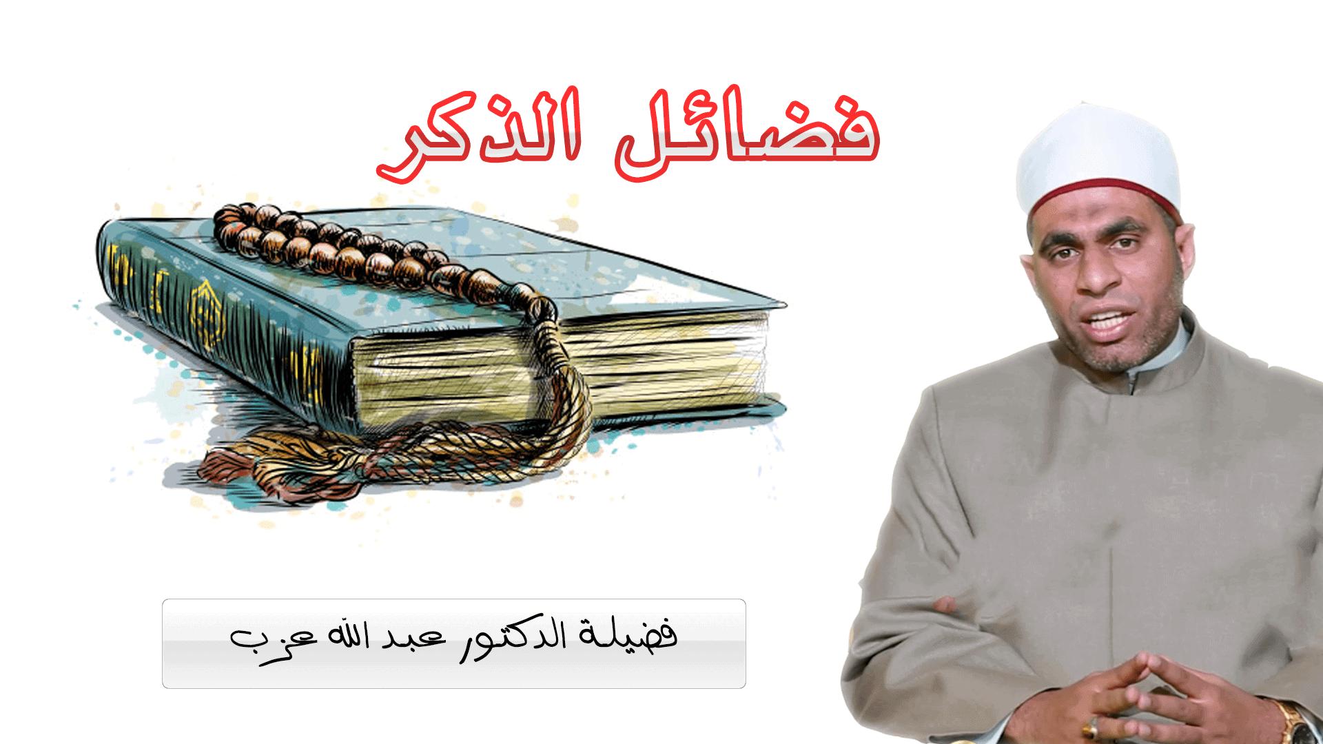 دكتوراه عبد الله عزب