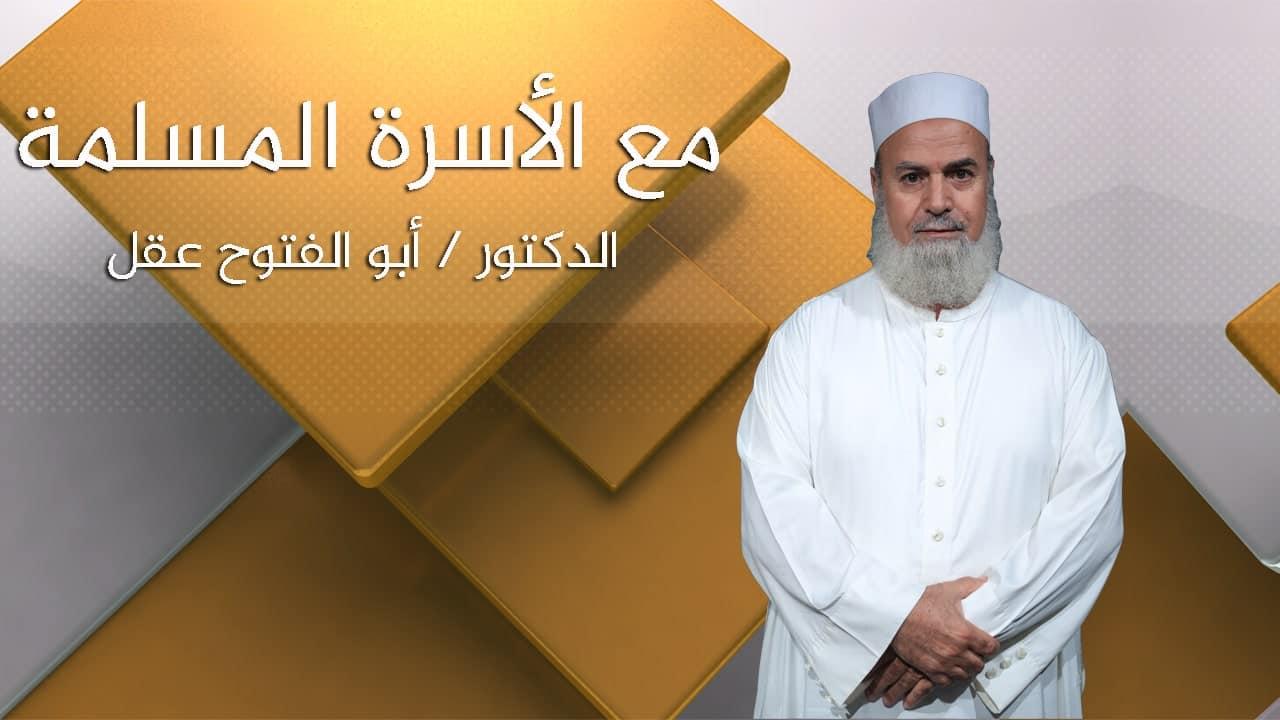 مع الأسرة المسلمة