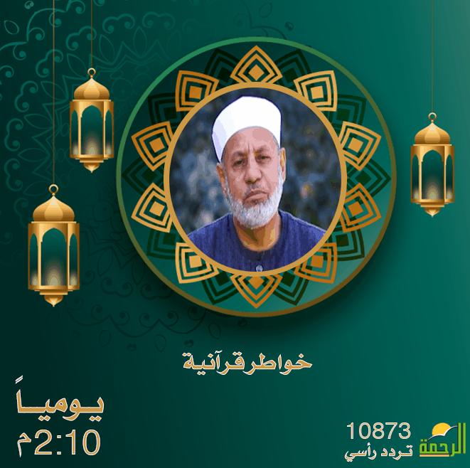 خواطر قرآنية الشيخ / محمد عبد الفتاح