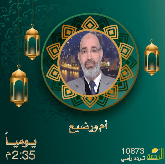 برنامج أم و رضيع مع الدكتور امير صالح