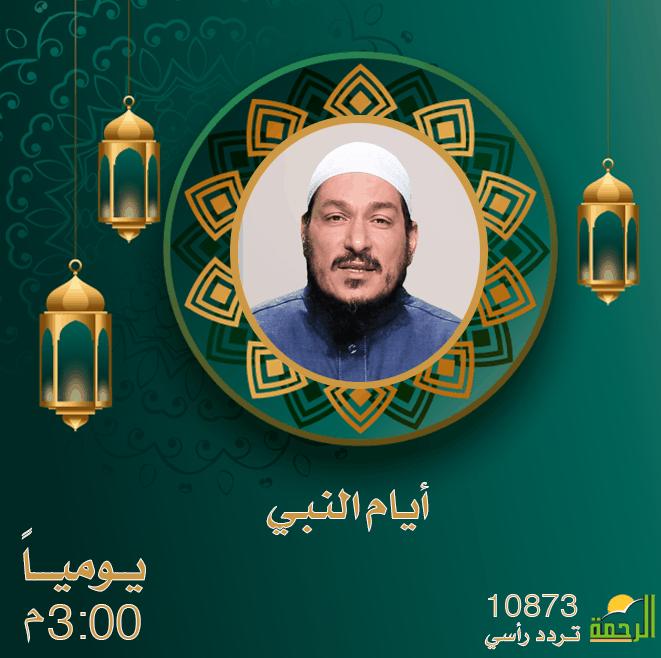 برنامج أيام النبي | الشيخ عادل شوشة