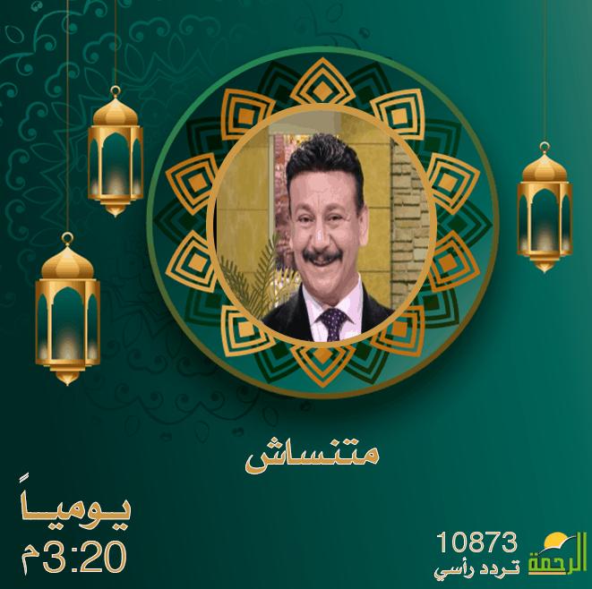 برنامج متنساش | الدكتور أسامة حجازي