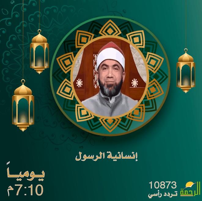 برنامج إنسانية الرسول | الشيخ احمد الصباغ
