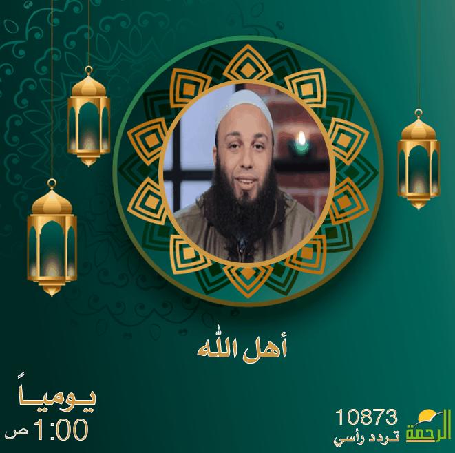 برنامج أهل الله | الدكتور خالد حداد