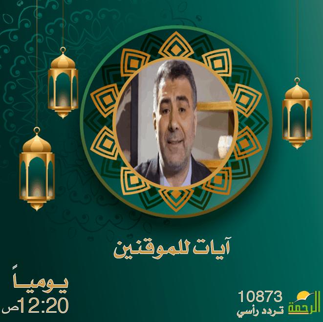 برنامج أيات للمقنين | الدكتور عبد الدائم الكحيل