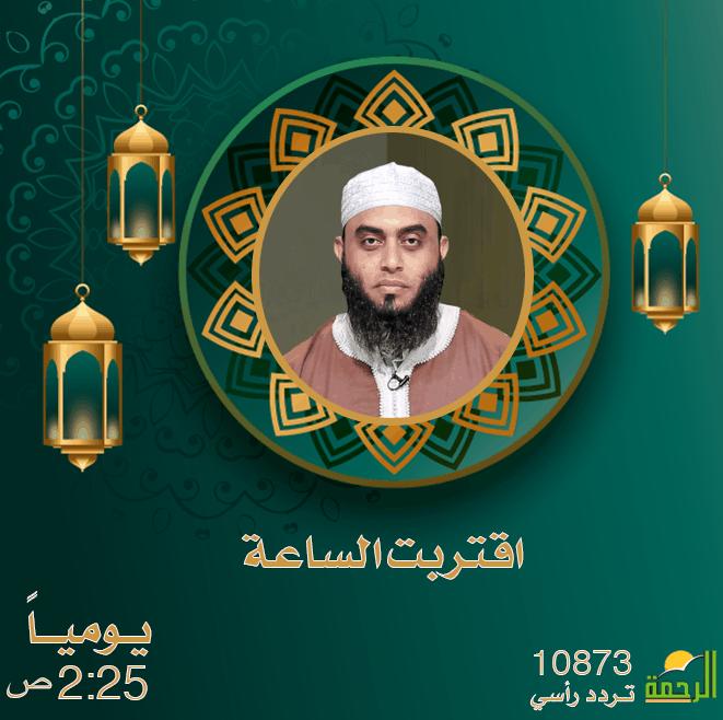برنامج اقتربت الساعة | الشيخ عمرو أحمد