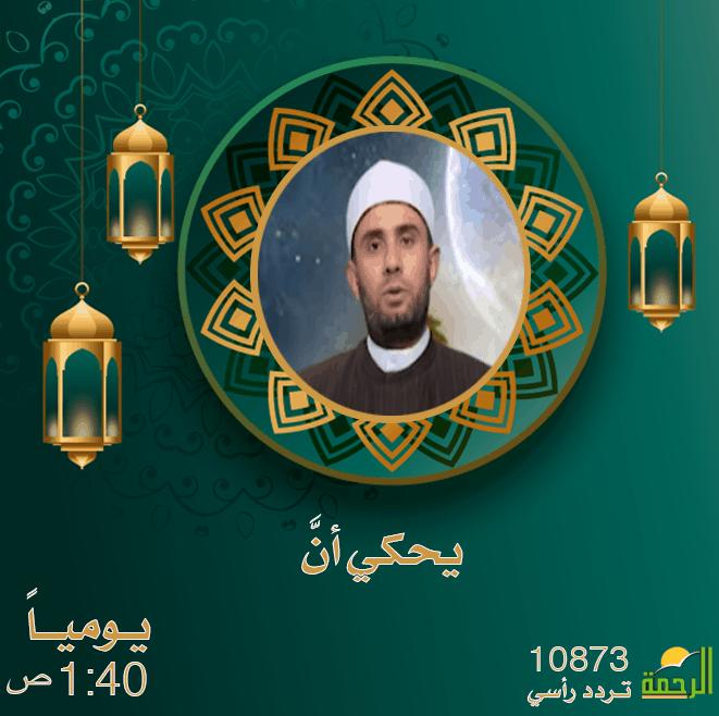 برنامج يحكي أن | الشيخ إبراهيم حسن