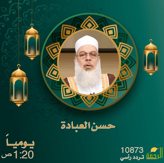 برنامج حسن العبادة | الدكتور جمال المراكبي