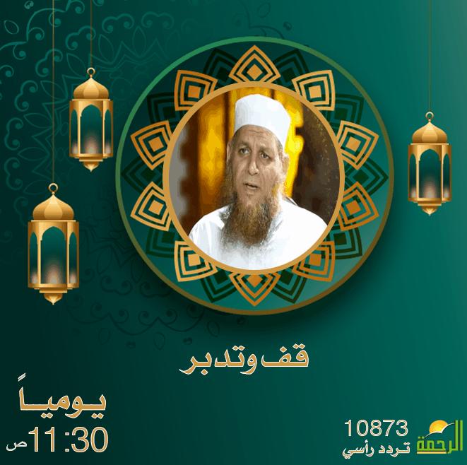 ٌقف و تدبر لفضيلة الشيخ حمدي سعد