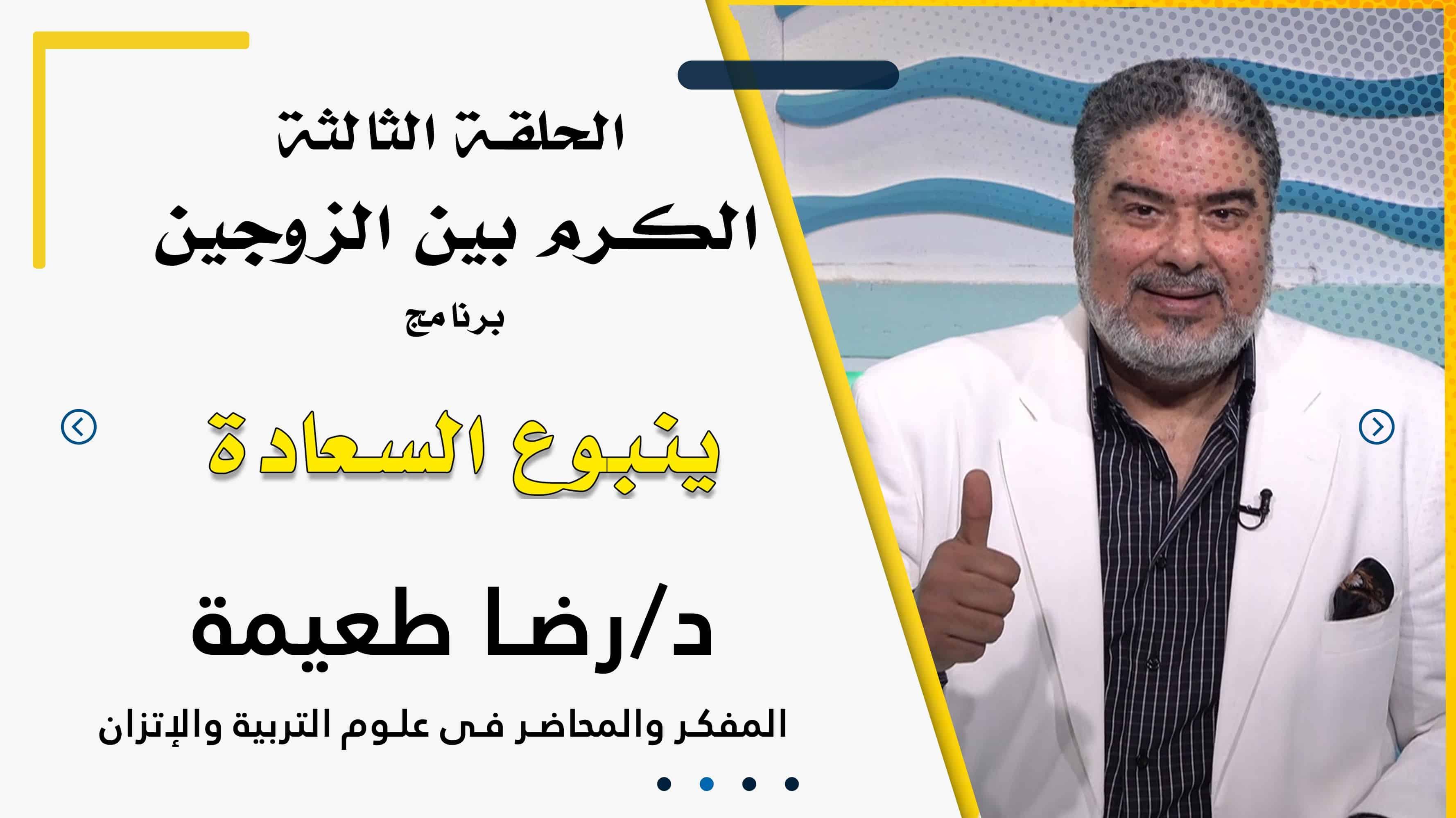 ينبوع السعادة مع دكتور رضا طعيمة