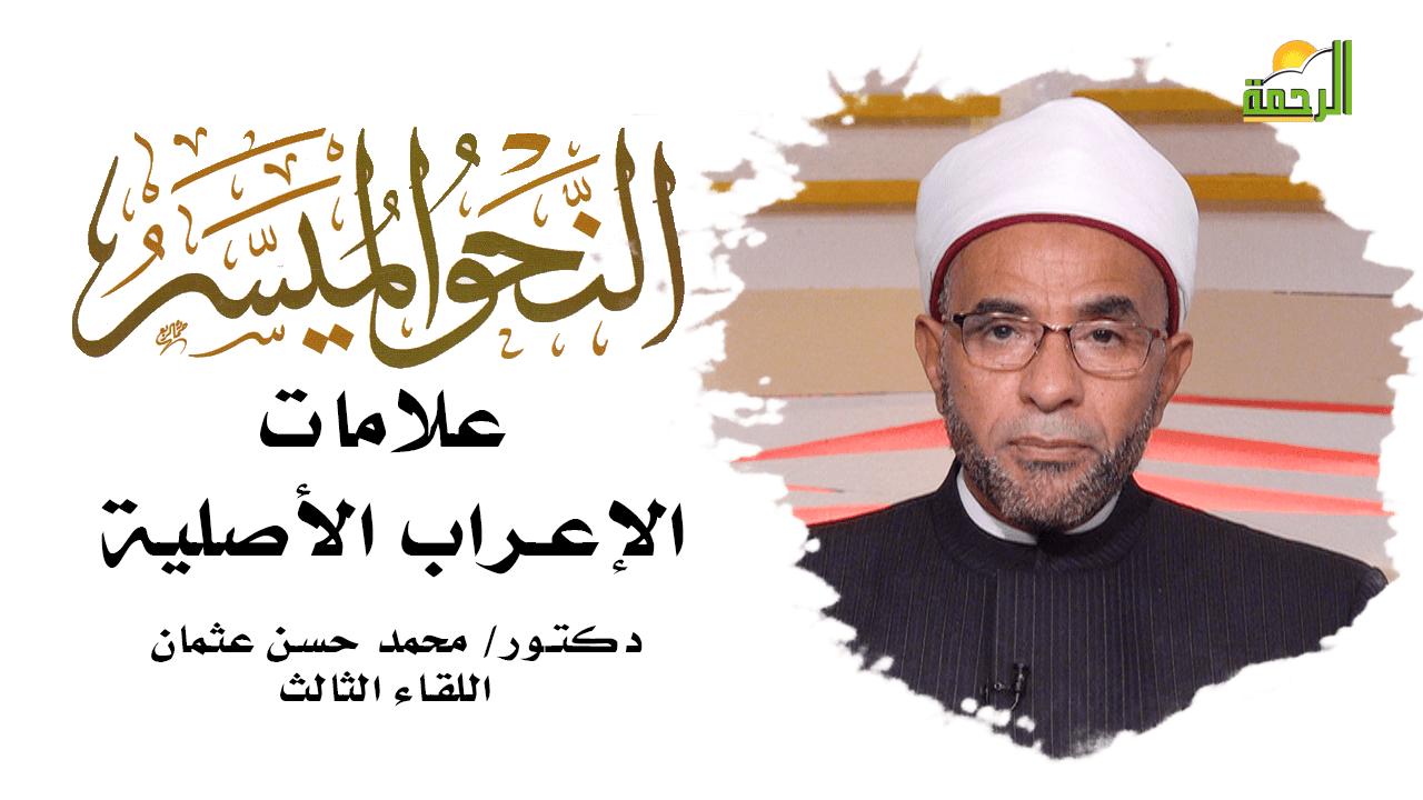النحو الميسر | د محمد حسن عثمان