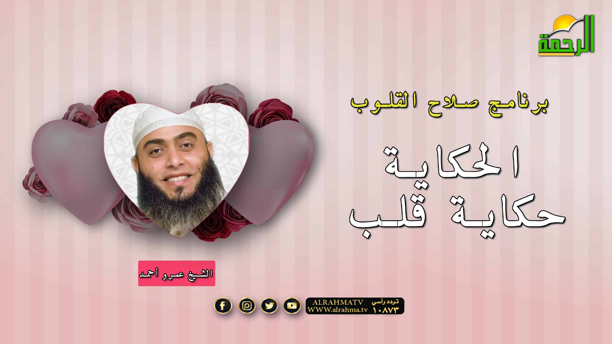 صلاح القلوب مع فضيلة الشيخ عمرو أحمد