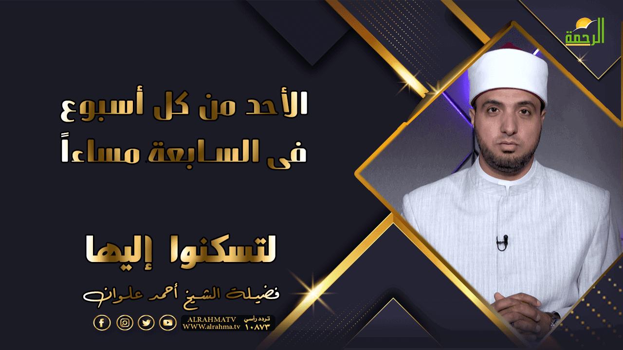 برنامج لتسكنوا إليها مع فضيلة الشيخ أحمد علوان