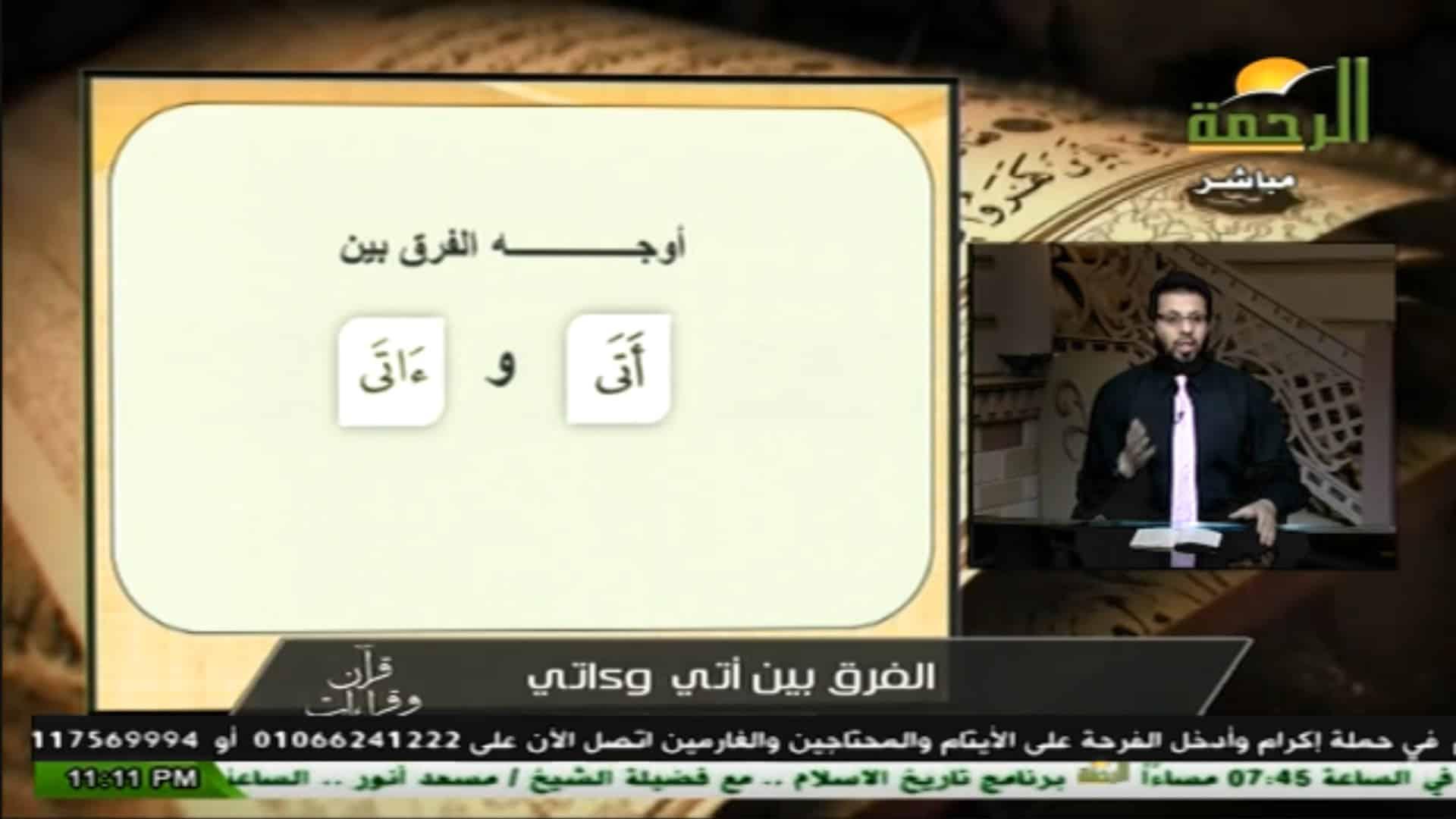 الفرق بين أتى و  ءاتى | قرآن وقراءات |  الشيخ محمد حسن