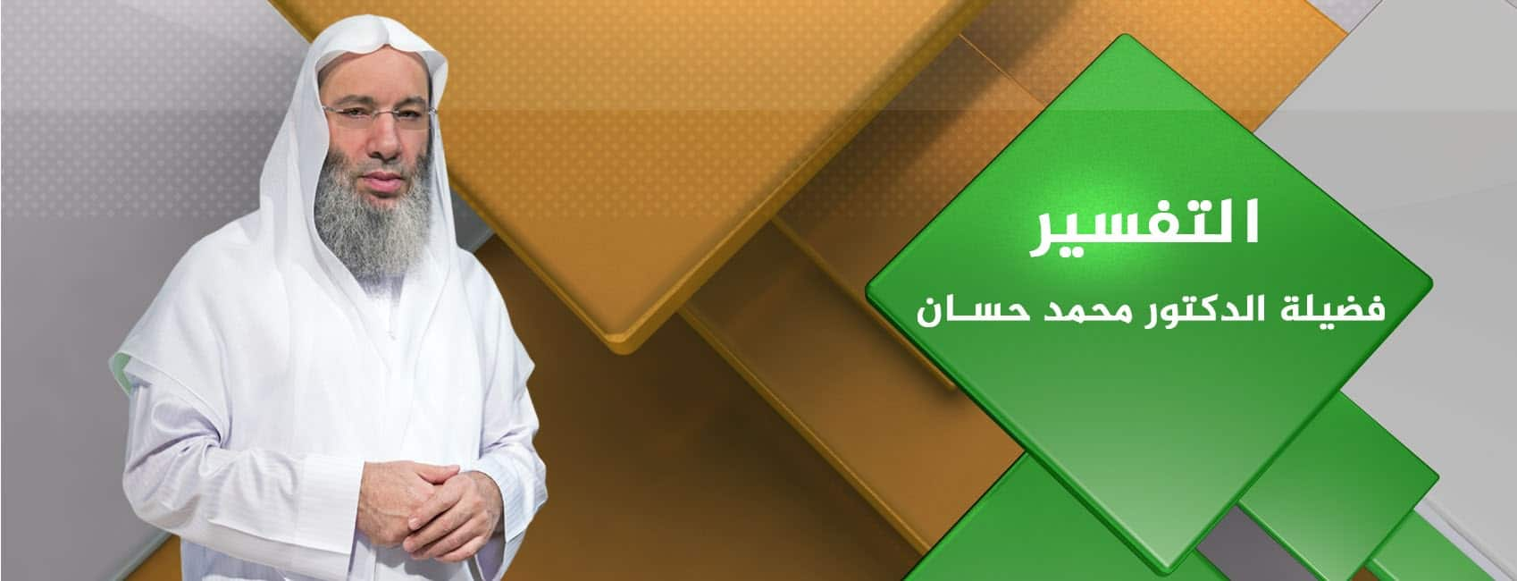 التفسير فضيلة الشيخ الدكتور محمد حسان