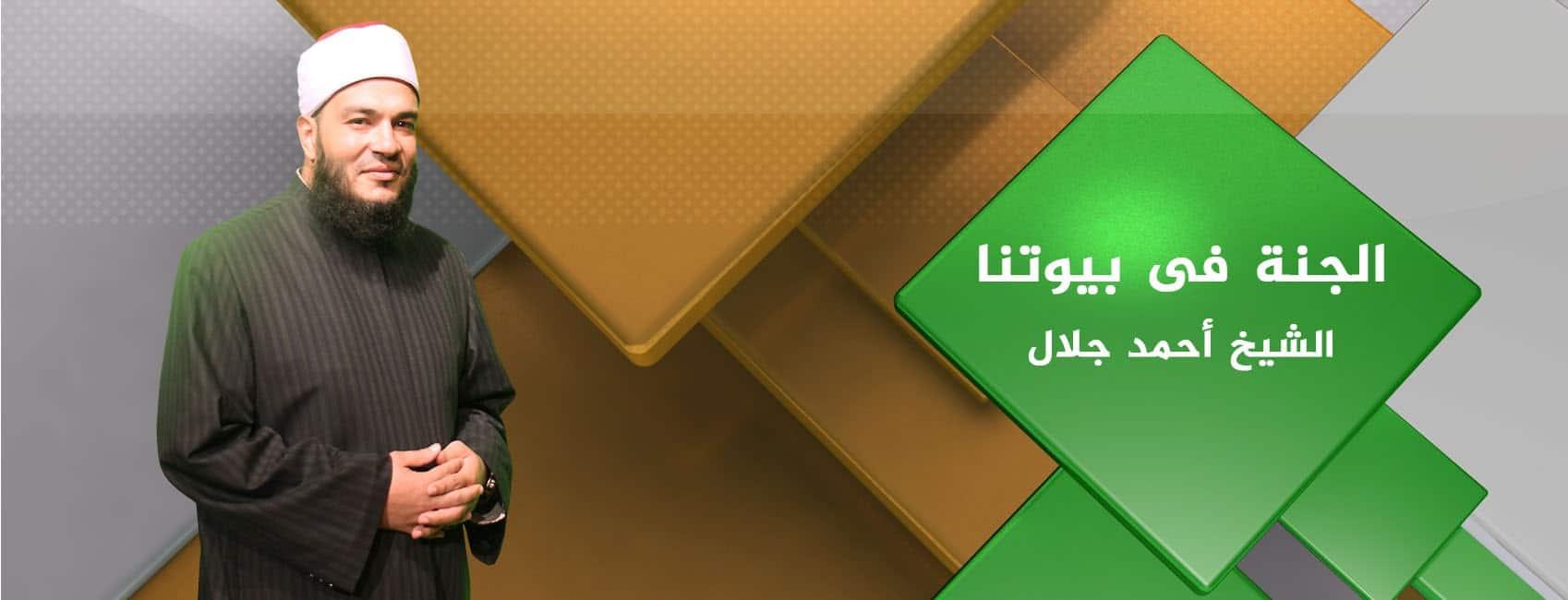 الجنة في بيوتنا الشيخ أحمد جلال