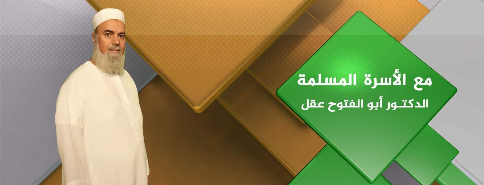 مع الاسرة المسلمة الدكتور أبو الفتوح عقل