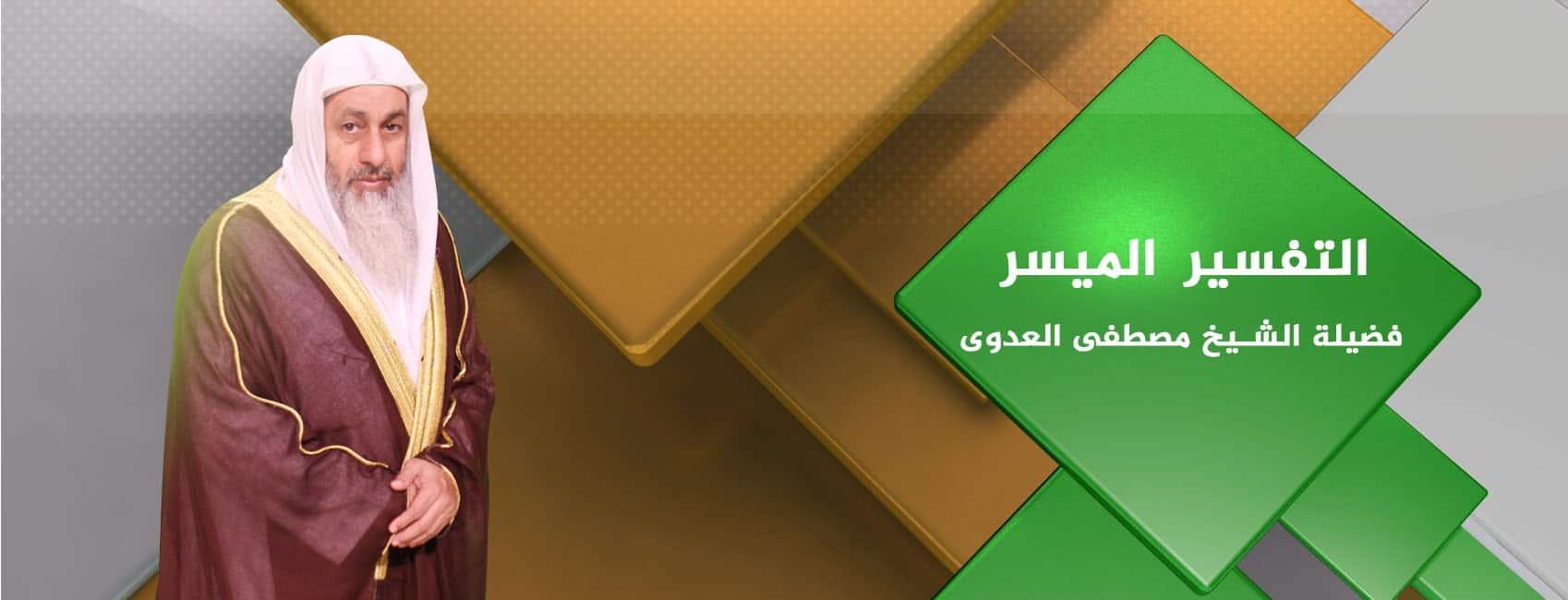 التفسير الميسر الشيخ مصطفي العدوي