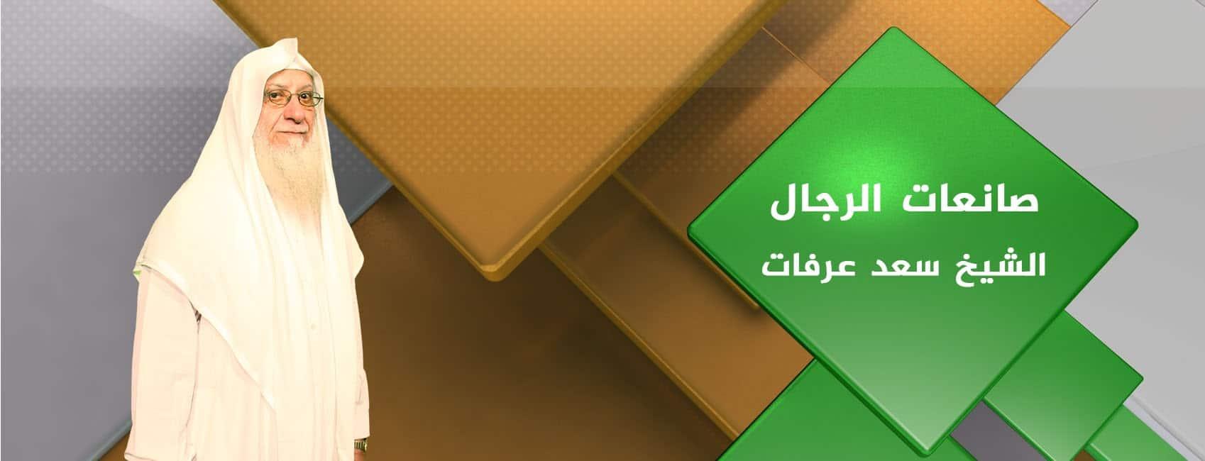 صانعات الرجال الشيخ سعد عرفات
