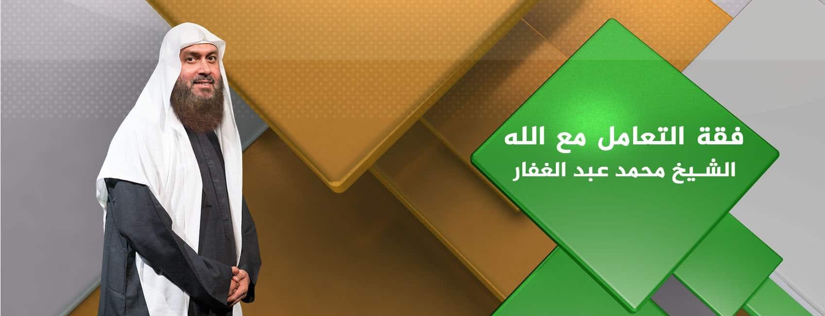 فقة التعامل مع الله الشيخ محمد عبد الغفار