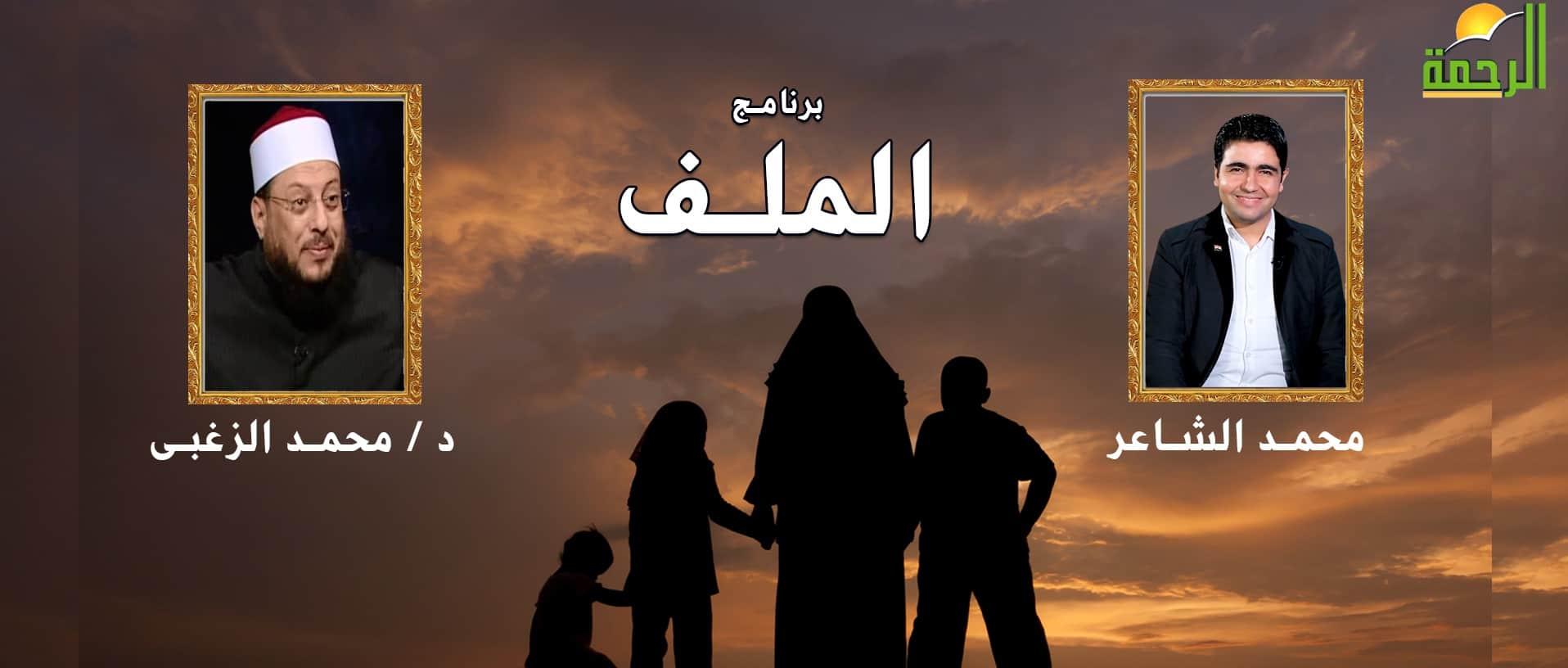 الملف محمد الشاعر