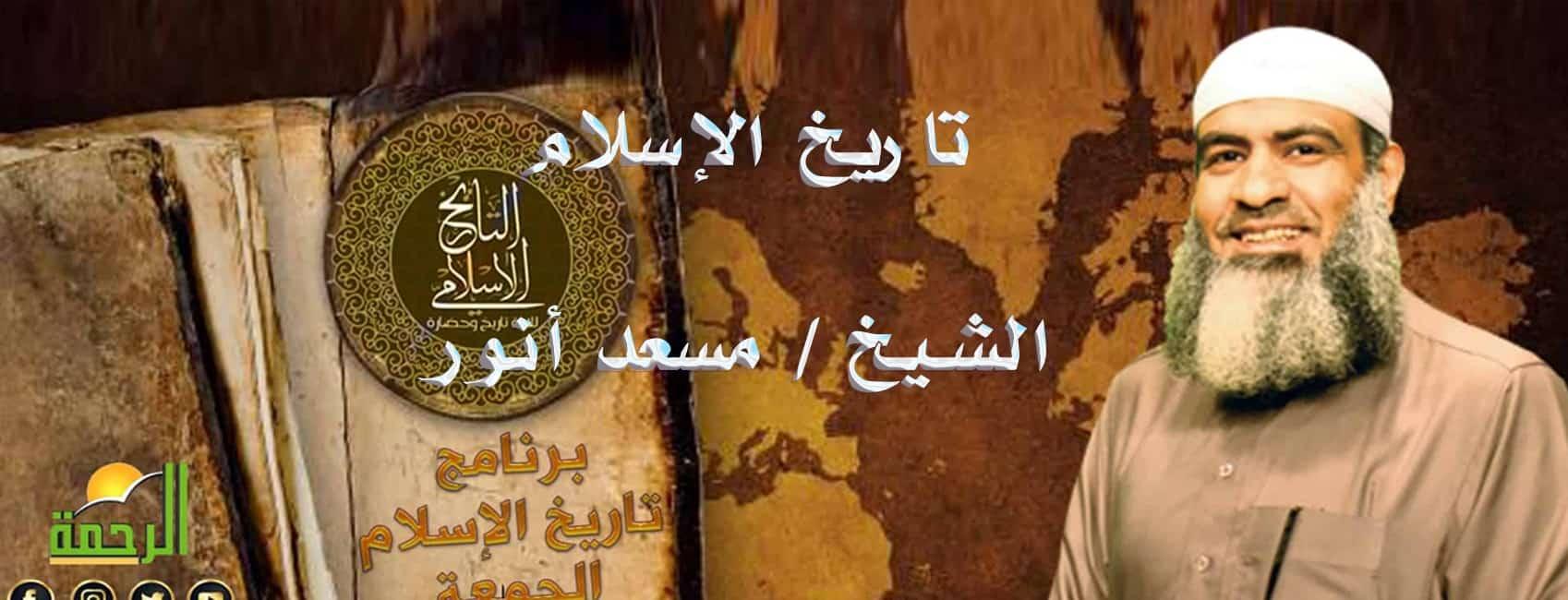 تاريخ الإسلام فضيلة الشيخ مسعد أنور