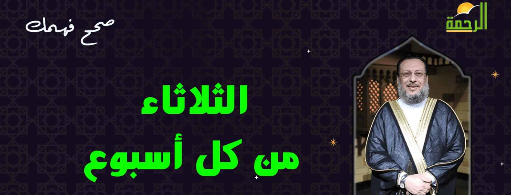 صحح فهمك مع فضيلة الشيخ محمد الزغبى